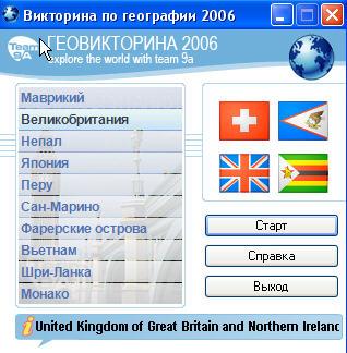 Відгадувати прапори країн